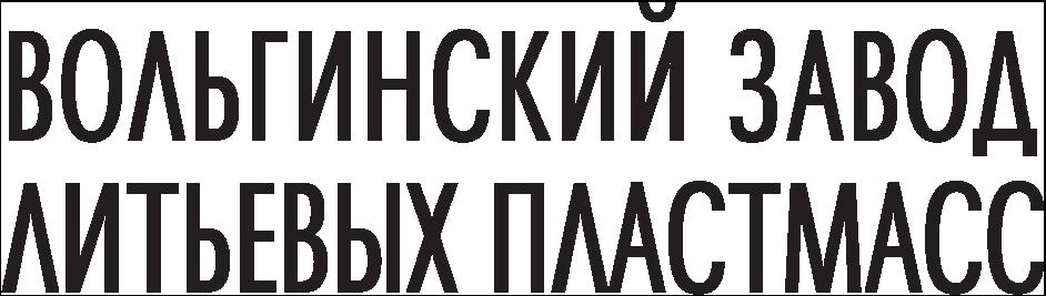 """ООО """"ВЗЛП"""" Вольгинский завод литьевых пластмасс"""